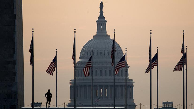 Два шага до цели: палата представителей США проголосовала за введение новых антироссийских санкций