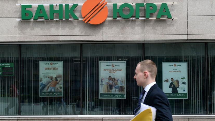 «Крайне низкое качество активов»: почему Центробанк отказался от финансового оздоровления «Югры»
