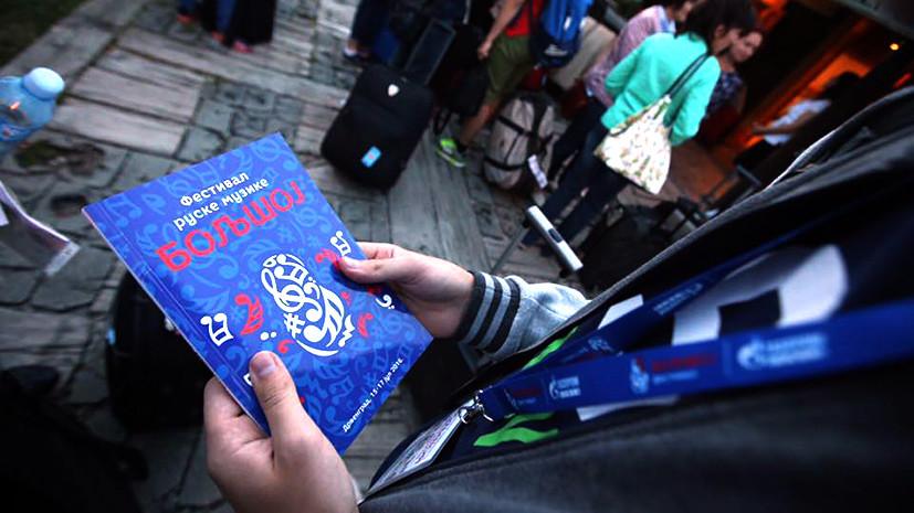 Музыка и матрёшки: в Дрвенграде пройдёт пятый фестиваль молодых музыкантов из Сербии и России