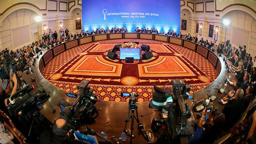 «От зон деэскалации зависят судьбы людей»: о чём договорились участники переговоров по Сирии в Астане