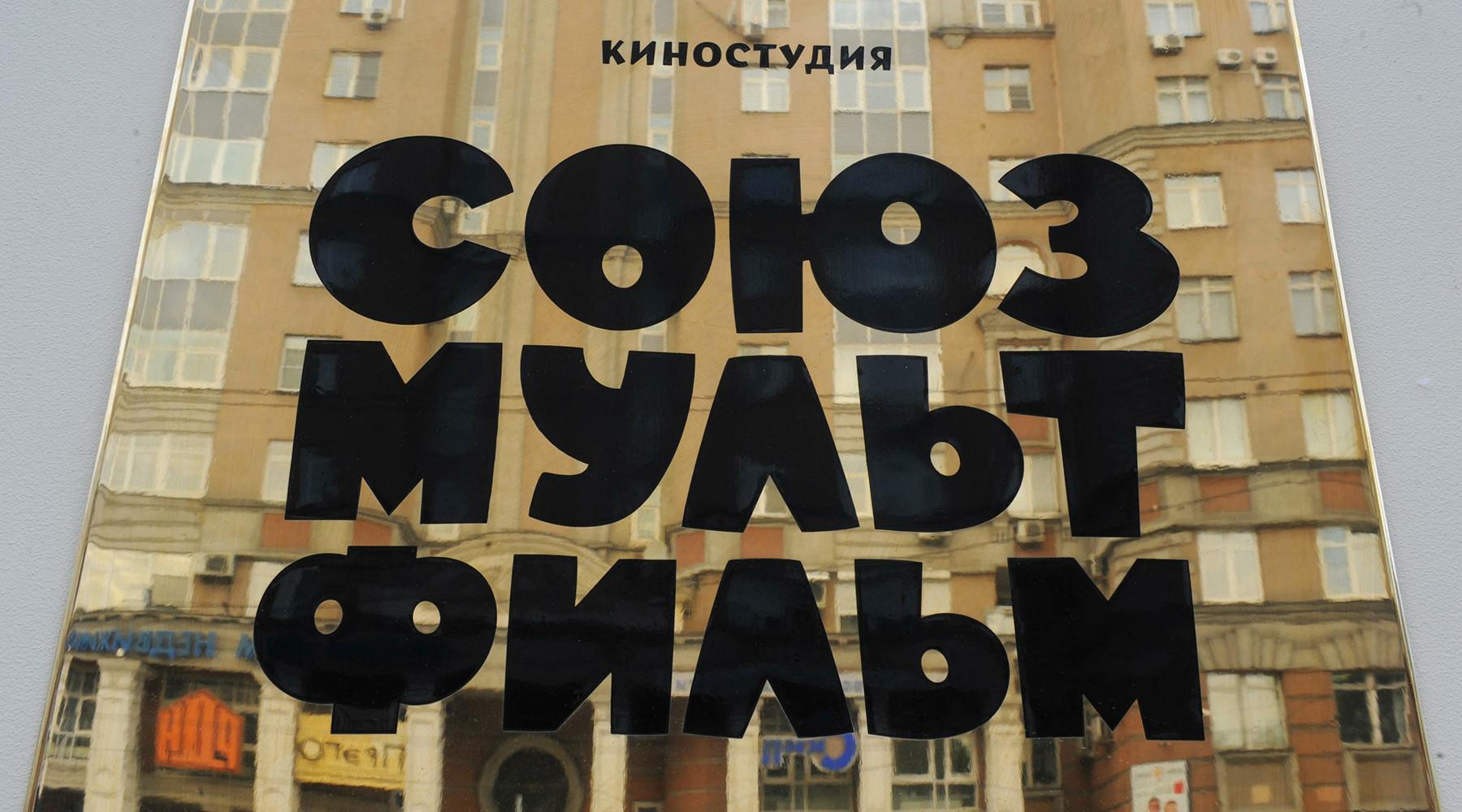 Интервью с и.о. директора «Союзмультфильма» Борисом Машковцевым