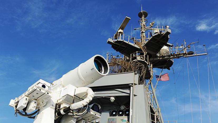 «Для ВМФ угрозы не несёт»: в России оценили испытанное в США лазерное оружие
