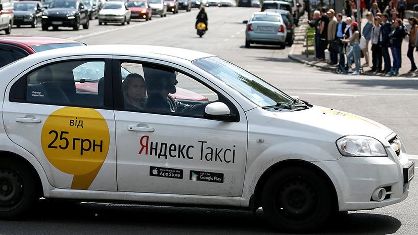 Наезд по вызову: зачем украинские националисты объявили охоту на водителей «Яндекс.Такси»