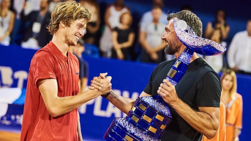 Счастливый проигравший: россиянин Рублёв выиграл первый теннисный турнир в карьере после поражения в квалификации