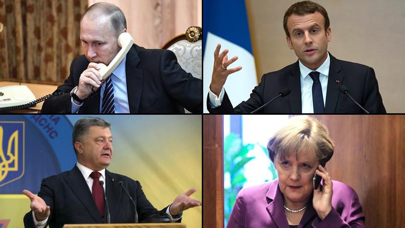 «Прямой диалог ради конкретных действий»: лидеры «нормандской четвёрки» обсудили ситуацию в Донбассе