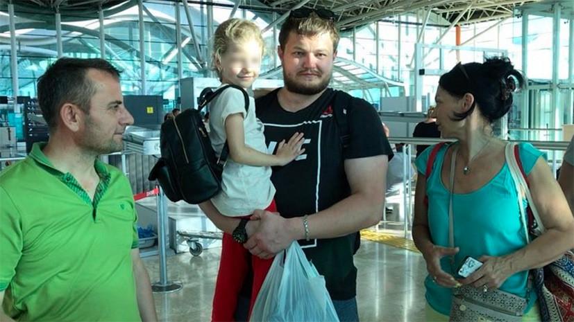 Возвращение домой: турецкие власти передали россиянину задержанную на границе с Сирией шестилетнюю дочь