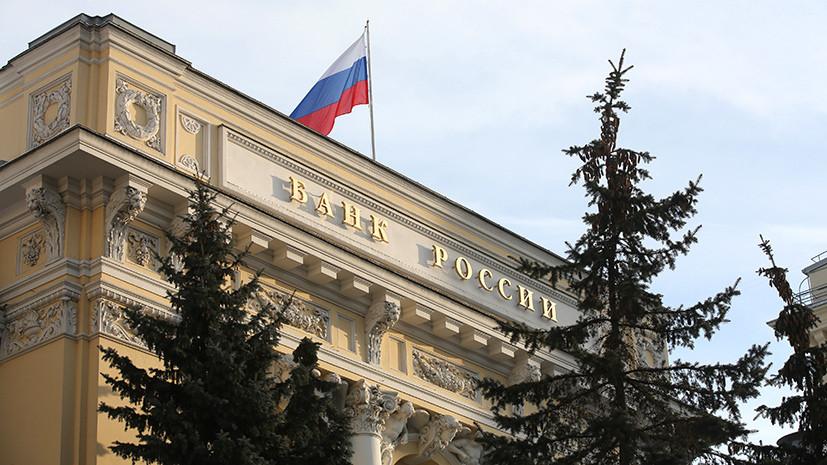 Взяли паузу: совет директоров Центробанка России оставил без изменений ключевую ставку