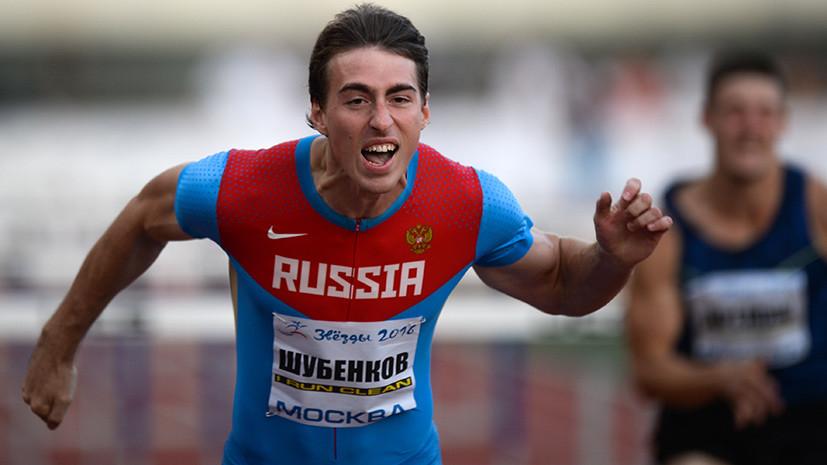 «В IAAF предупредили, чтобы на телефоне не играл гимн России»: Шубенков о предстоящем ЧМ по лёгкой атлетике