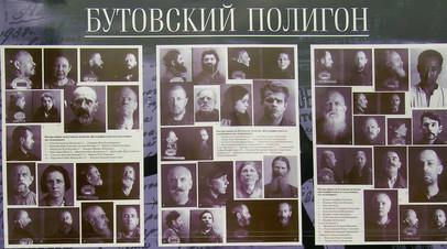 Плакат с фотографиями жертв Большого террора, расстрелянных на Бутовском полигоне около Москвы