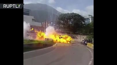 Видео атаки на Национальную гвардию в Венесуэле