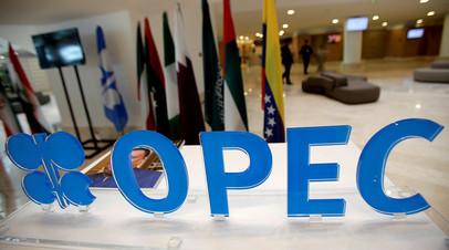 Нефть под контролем: чем закончилась первая в России встреча ОПЕК+