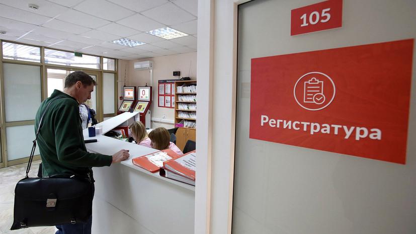 Отсутствие очередей и вежливая регистратура: правительство России утвердило проект модернизации поликлиник