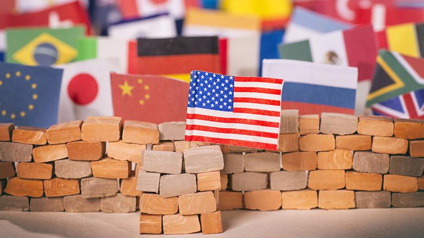 «Сами выводят себя из игры»: как новые американские санкции могут привести к изоляции США