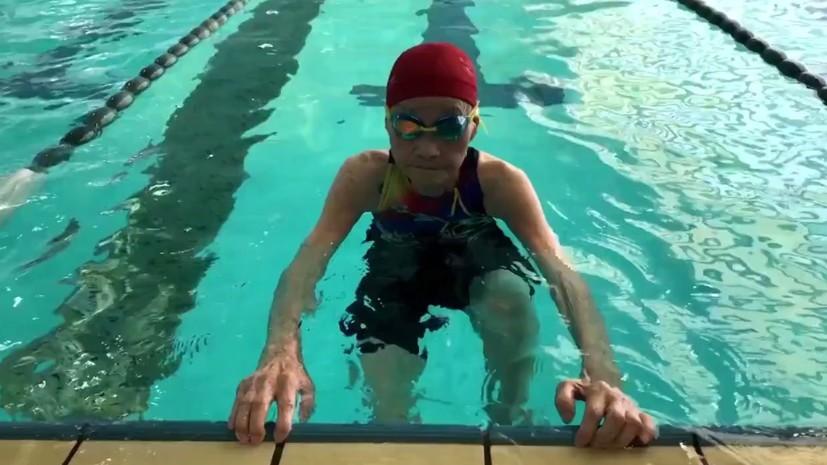 В Японии 103-летняя пловчиха-рекордсменка готовится к соревнованиям