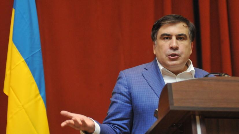Саакашвили заявил о намерении на легальных основаниях вернуться на Украину