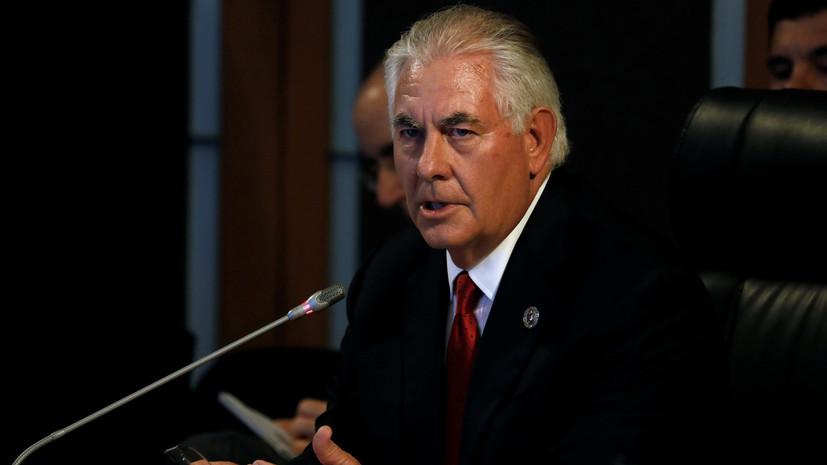 Тиллерсон заявил о планах США ответить на высылку американских дипломатов из России к 1 сентября