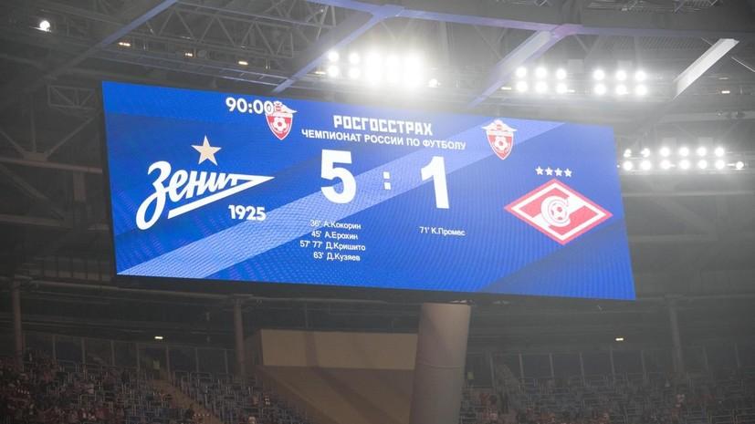 «Что, уже хоккей начался?»: соцсети о разгроме «Спартака» в Санкт-Петербурге