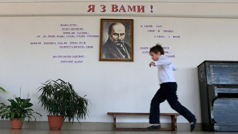 как в украинских школах отказываются от изучения русского »