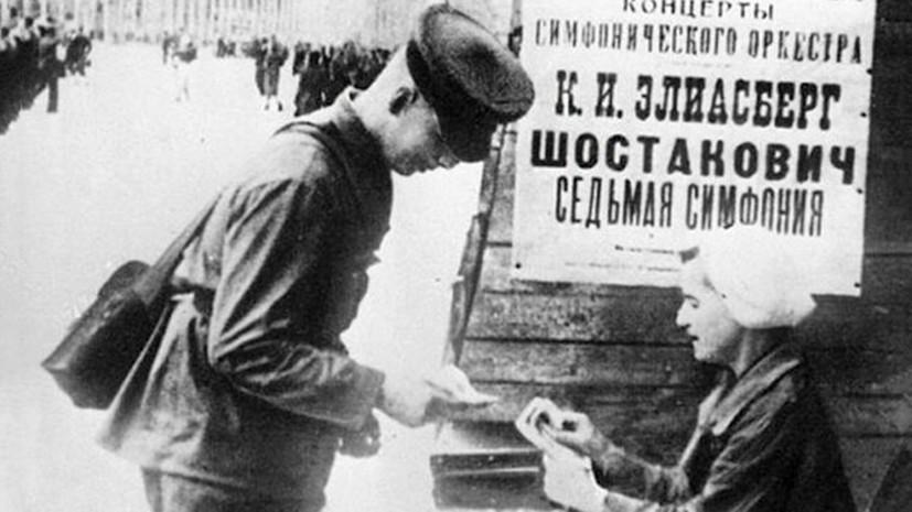 75 лет назад в осаждённом Ленинграде прозвучала Седьмая симфония Шостаковича»