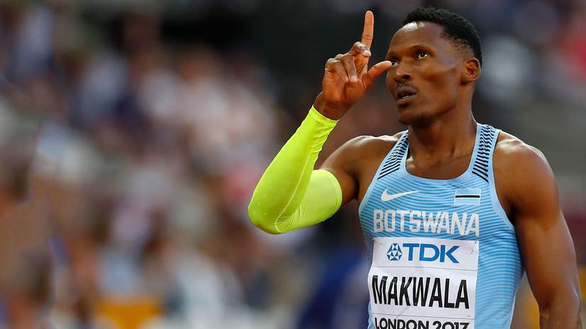 претендент на медали ЧМ по лёгкой атлетике не был допущен до старта из-за вспышки гастроэнтерита»