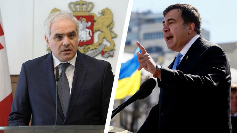 «Этот авантюрист нам не нужен»: глава МВД Грузии попросил пранкеров не высылать Саакашвили с Украины