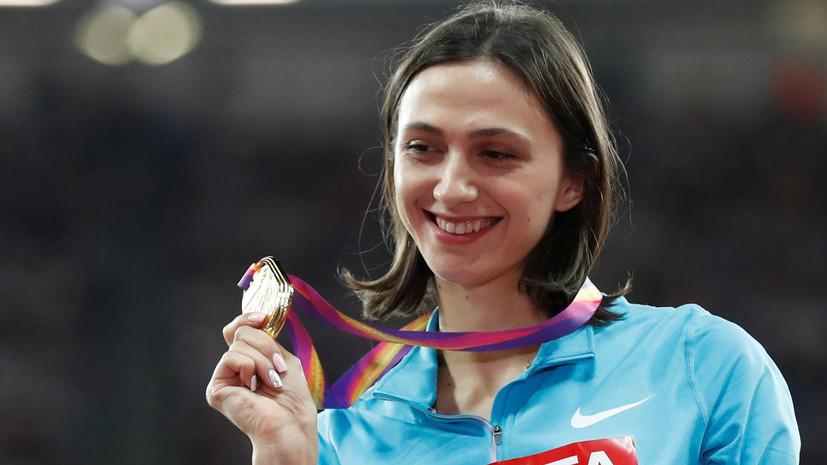«Великая победа для российской лёгкой атлетики»: как встретили золотую медаль Марии Ласицкене на ЧМ в Лондоне