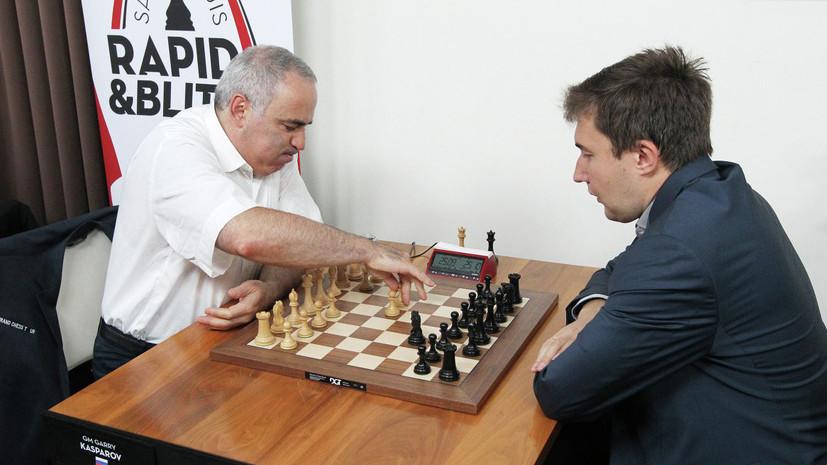 Возвращение без побед: Каспаров сыграл вничью с Карякиным в первом за 12 лет официальном шахматном турнире