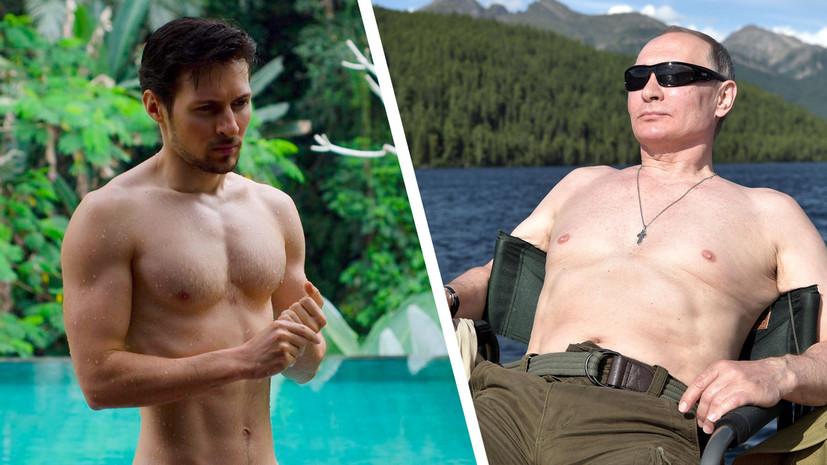 #ПутинБезРубашки: русские мужчины публикуют фото оголённых торсов