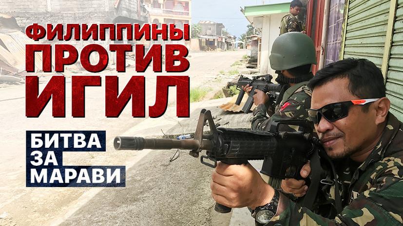 «Битва за Марави»: как филиппинская армия пытается отвоевать у боевиков ИГ оккупированный город