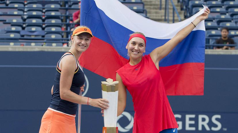 почему теннисный дуэт Весниной и Макаровой сейчас является лучшим в мире»
