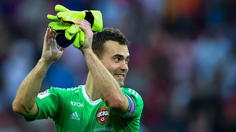 Швейцарский подарок: ЦСКА вырвал победу над «Янг Бойз» в раунде плей-офф ЛЧ благодаря автоголу