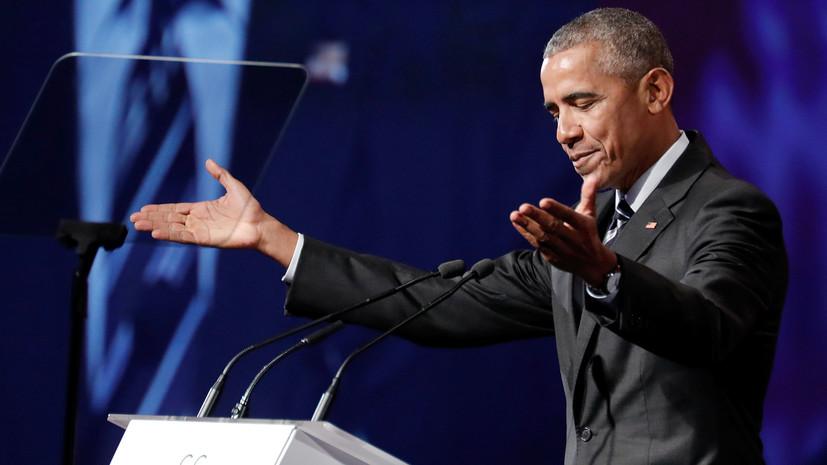 Пост Обамы о событиях в Шарлотсвилле стал самым популярным в истории Twitter