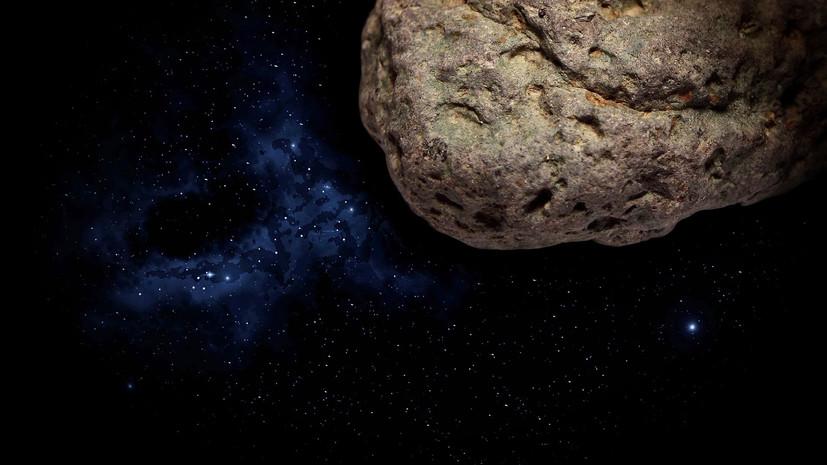 В РАН прокомментировали приближение к Земле крупнейшего в истории астероида