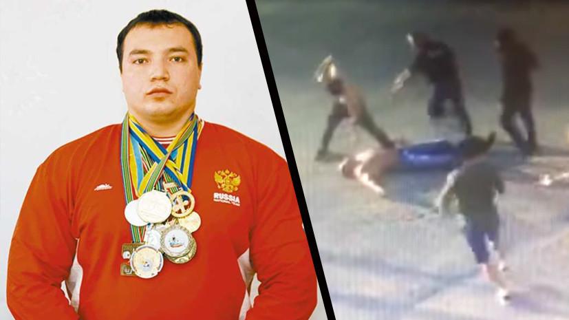 «Оскорбляли его и дважды пытались развязать конфликт»: в Хабаровске убит чемпион мира и Европы по пауэрлифтингу