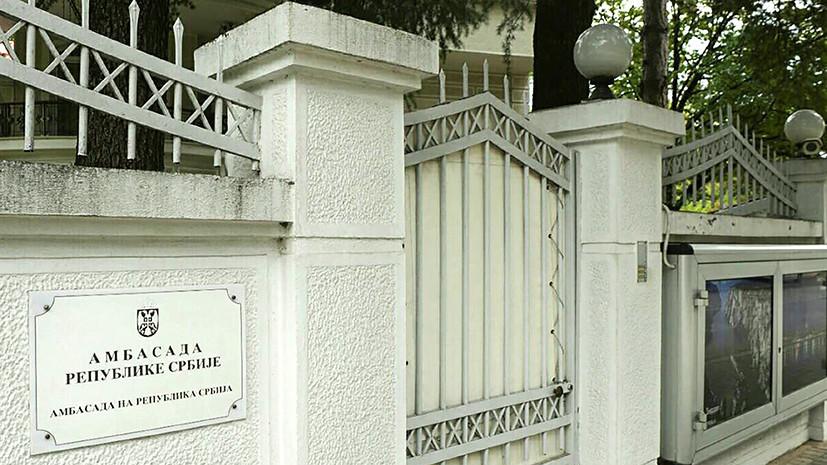 ЮНЕСКО для непризнанной республики: почему Сербия отозвала дипломатов из Македонии