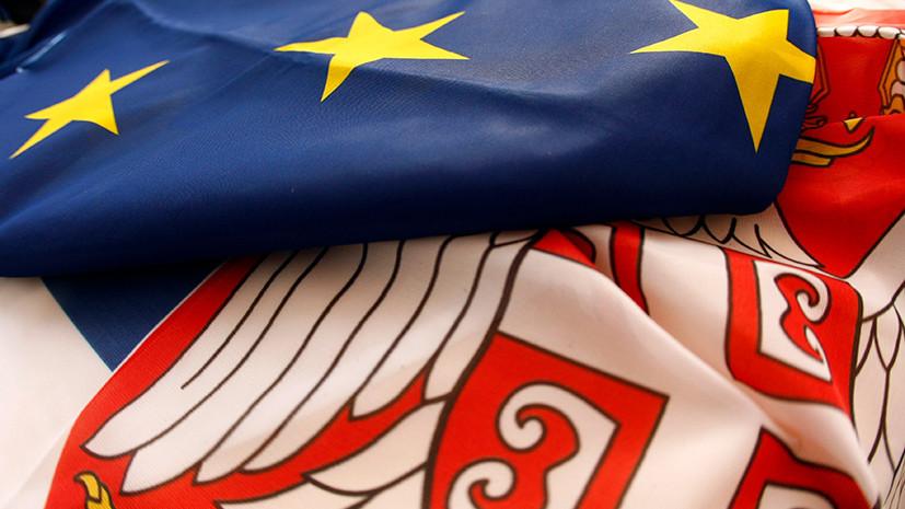 Промоакция на €2 млн: ЕС займётся продвижением идей евроинтеграции в Косове и Сербии