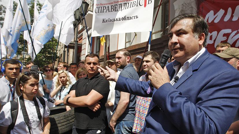 Горячая осень: к чему приведёт возвращение Саакашвили на Украину