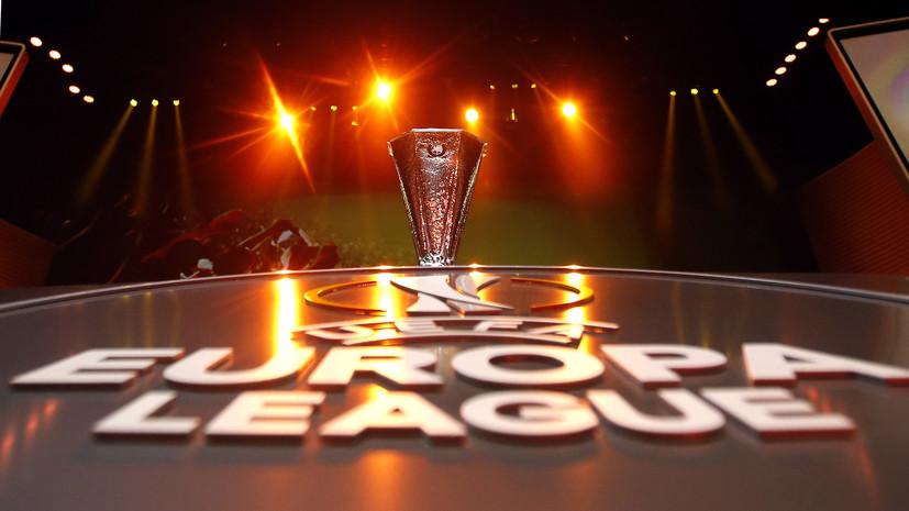 «Зенит» — в Македонию, «Локомотив» — в Молдавию: российские клубы узнали соперников по групповому этапу Лиги Европы
