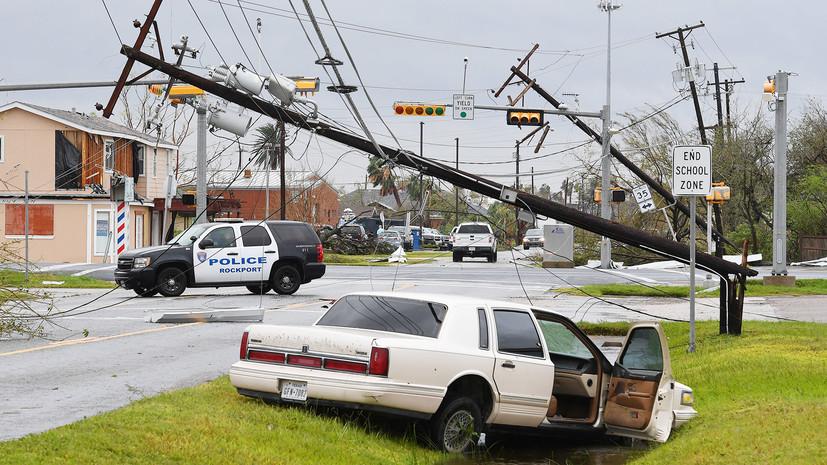 В Техасе ураган «Харви» оставил без электричества почти 300 тысяч человек