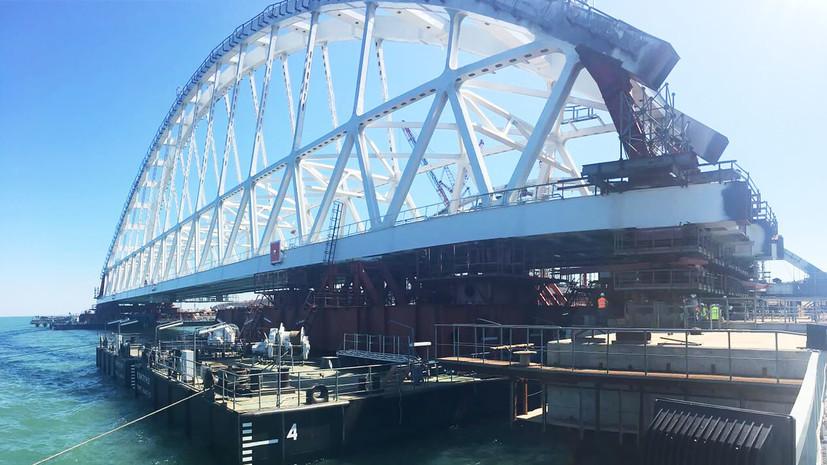 Операция по установке железнодорожной арки Крымского моста займёт до трёх суток