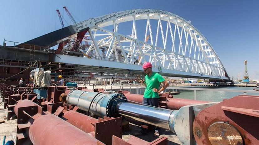 Железнодорожную арку Крымского моста доставили к фарватерному участку