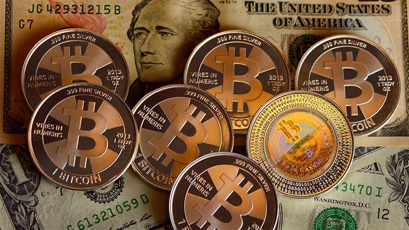 Биткоин не для всех: Минфин предложил запретить частным лицам операции с криптовалютой