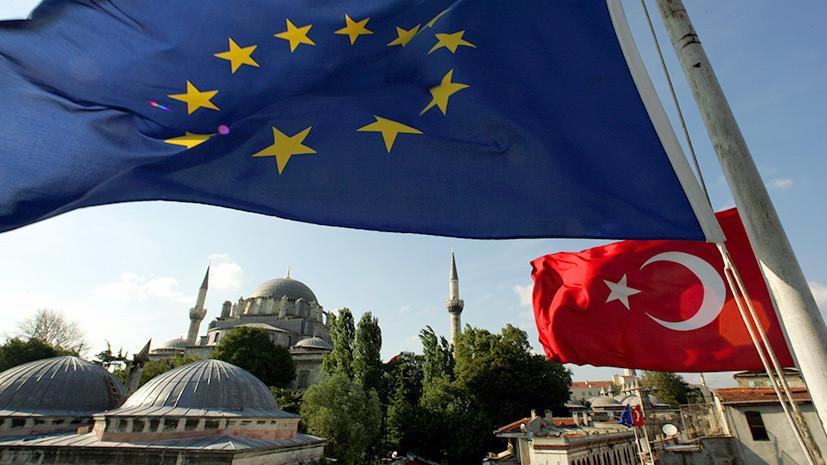 Спецкурс по этике: ЕС потратит €1,8 млн на искоренение коррупции среди турецких чиновников