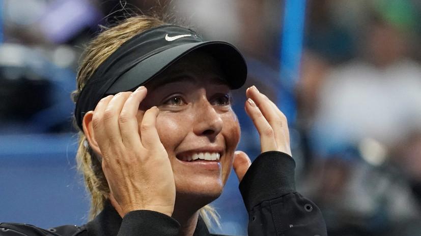 «За этим платьем скрывается девочка с сильным характером»: Шарапова на старте US Open обыграла вторую ракетку мира