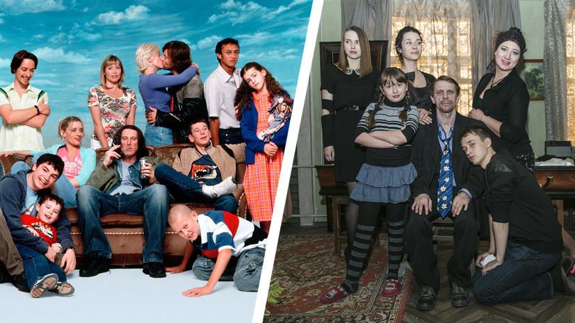 Подмосковные «Бесстыдники»: в России покажут адаптацию популярного британского сериала