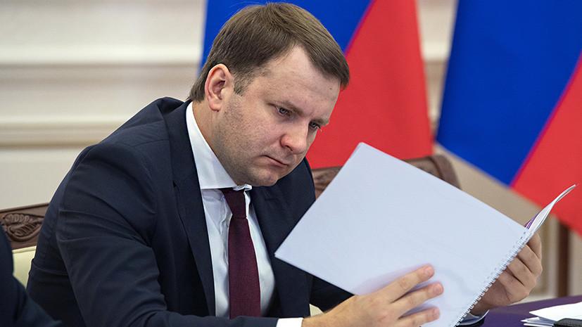 «Мотивирующий фактор»: глава МЭР Орешкин рассказал о влиянии санкций США на экономику России
