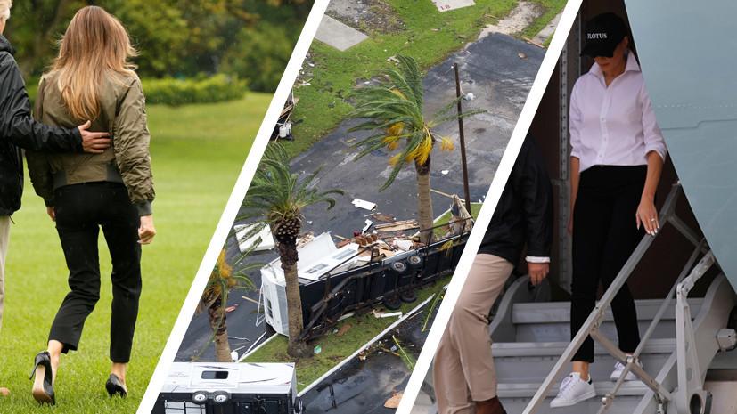 Ураган на шпильках: чем не угодил американцам походный наряд Меланьи Трамп
