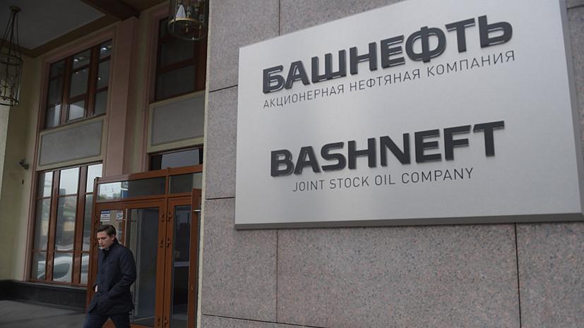 Пересмотр приватизации: суд признал реорганизацию «Башнефти» способом вывода активов