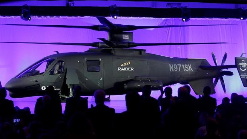 Деньги на ветер: как новый сверхскоростной американский военный вертолёт не прошёл испытания