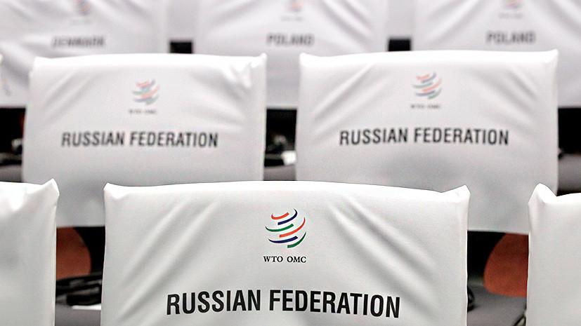 «Мы ещё не ощутили всех преимуществ»: что принесли России пять лет членства в ВТО